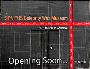 Celebrity Wax Museum